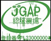 JGAP認証